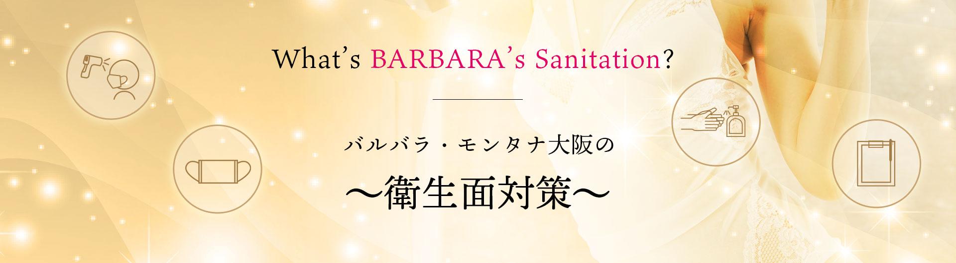 バルバラ ・モンタナ大阪の衛生面対策