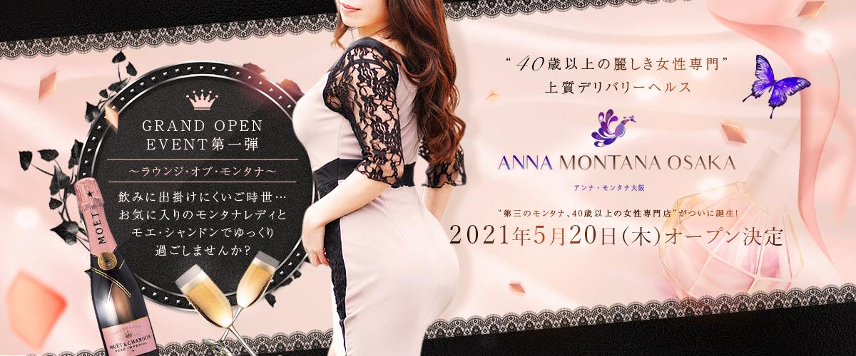 アンナモンタナOPENイベント-①-