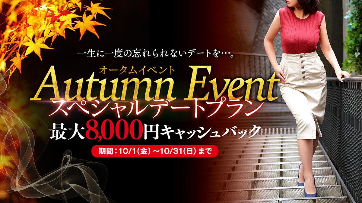 Autumn Event ~スペシャルデートプラン~